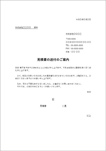 見積書の送付状・文例テンプレート01