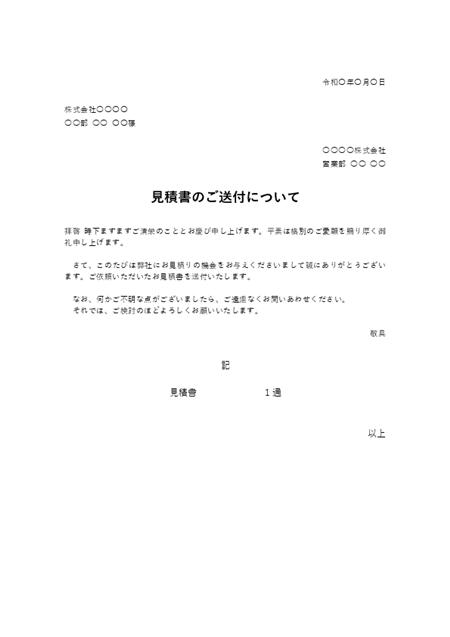 見積書の送付状・文例テンプレート02
