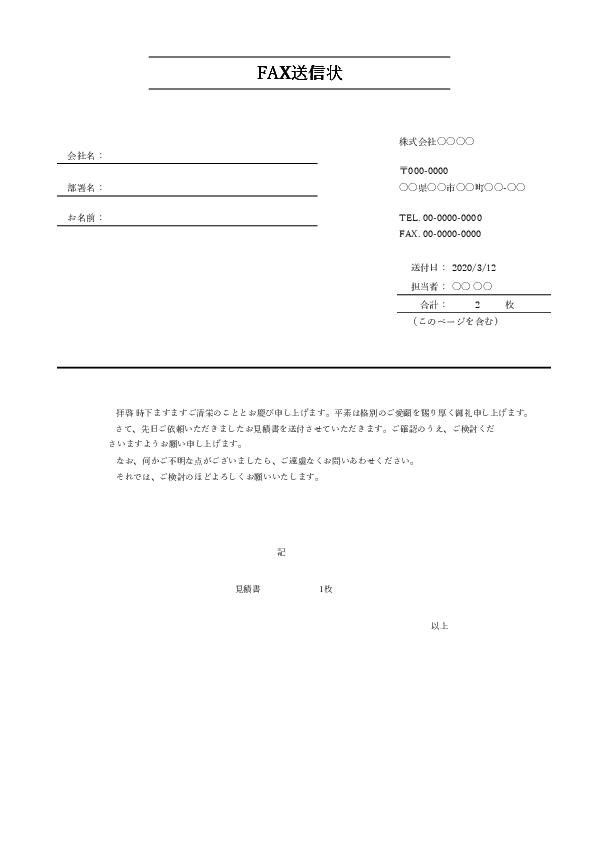 FAX用の見積書の送付状・文例テンプレート03