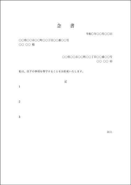 念書の白紙テンプレート