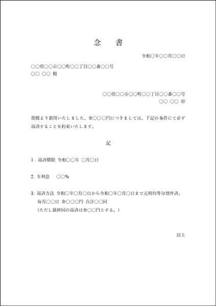 念書の書き方 例文