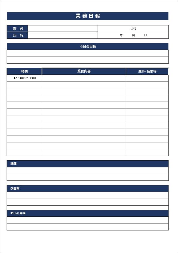 業務日報テンプレート03
