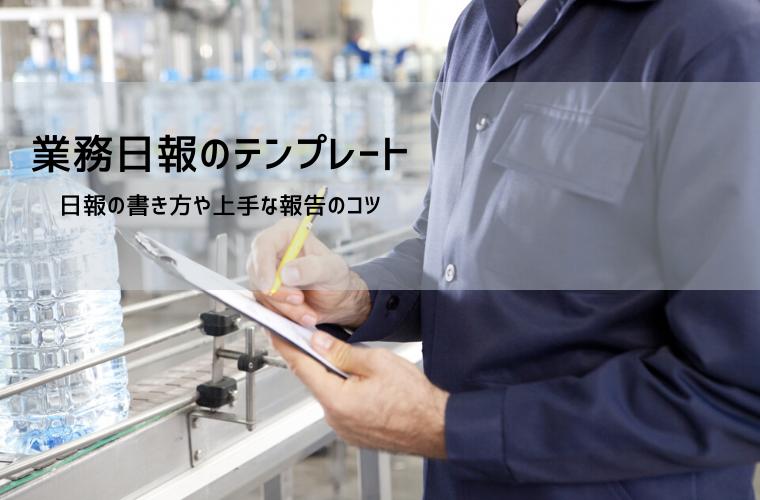 工場で業務日報を書く人