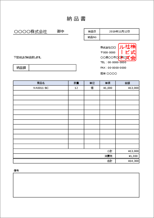 納品書テンプレート01シンプル