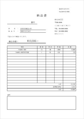 納品書テンプレート01