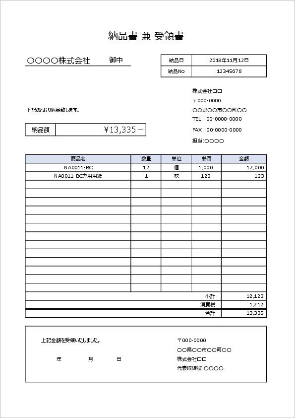 納品書兼受領書テンプレート01