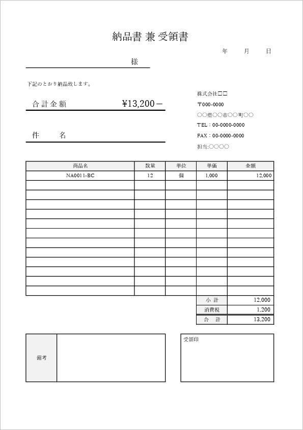 納品書兼受領書エクセルテンプレート03