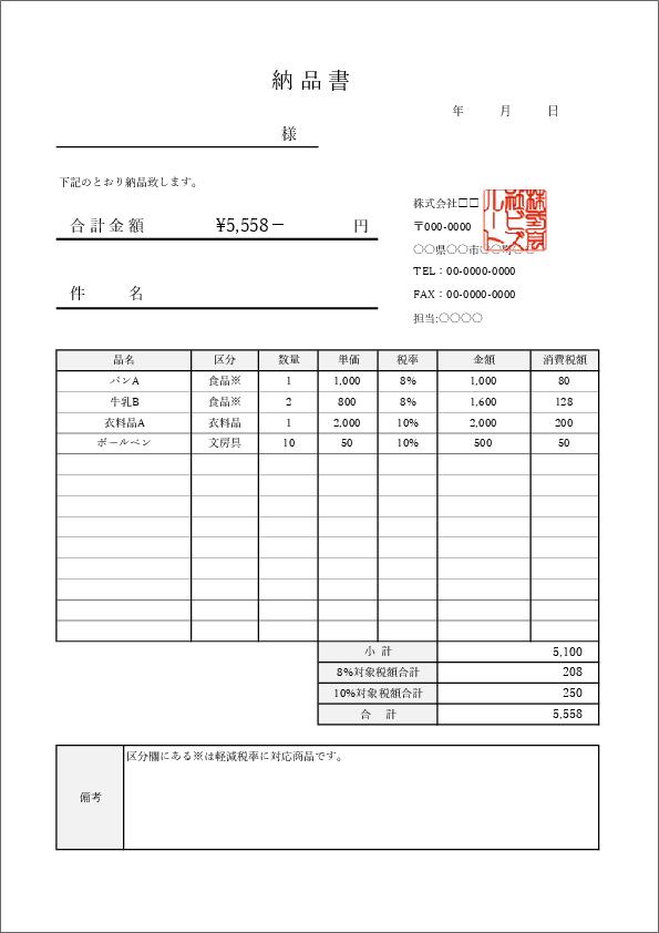 納品書テンプレー軽減税率対応