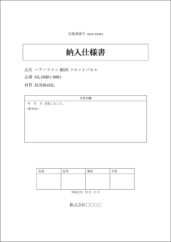 納入仕様書ワードテンプレート01