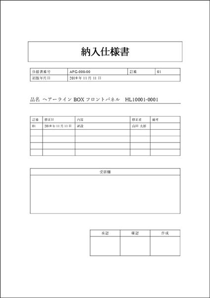 納入仕様書ワードテンプレート02