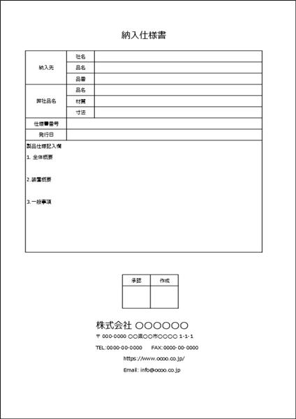 納入仕様書エクセルテンプレート01