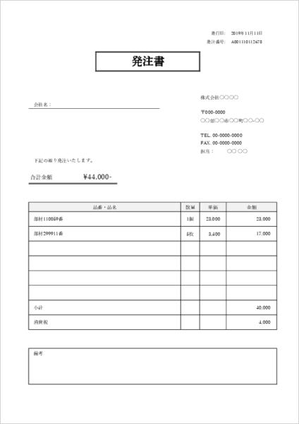 発注書テンプレート エクセルA4縦01