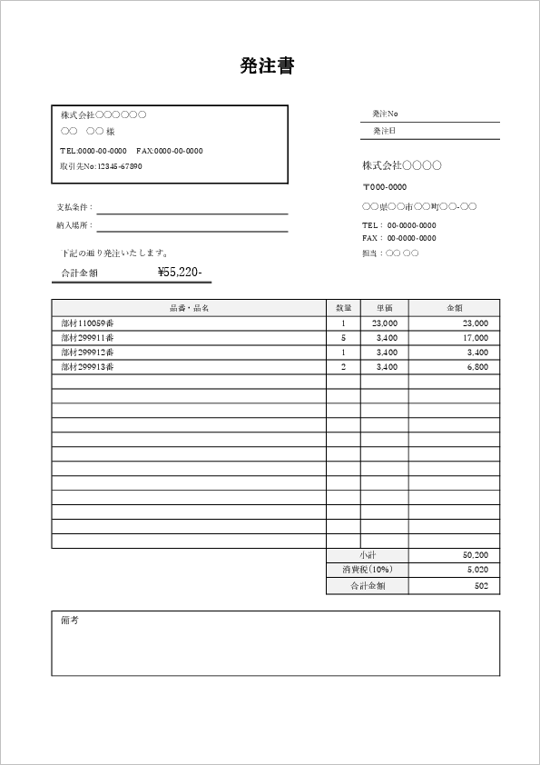 書 テンプレート 発注 【無料】建設業向け 発注書