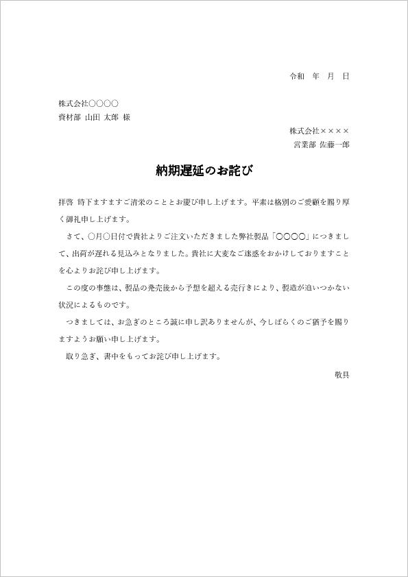 納期遅延のお詫び例文ワードテンプレート