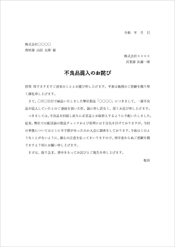 不良品混入のお詫び例文テンプレート(ワード)