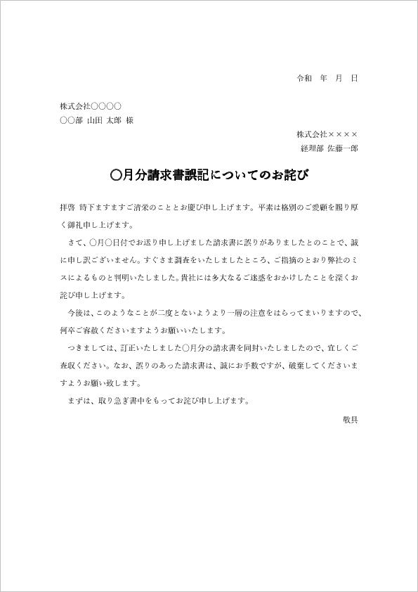 請求書誤記についてのお詫び状 | 例文テンプレート(ワード)