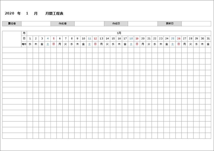 1か月の工程表テンプレート
