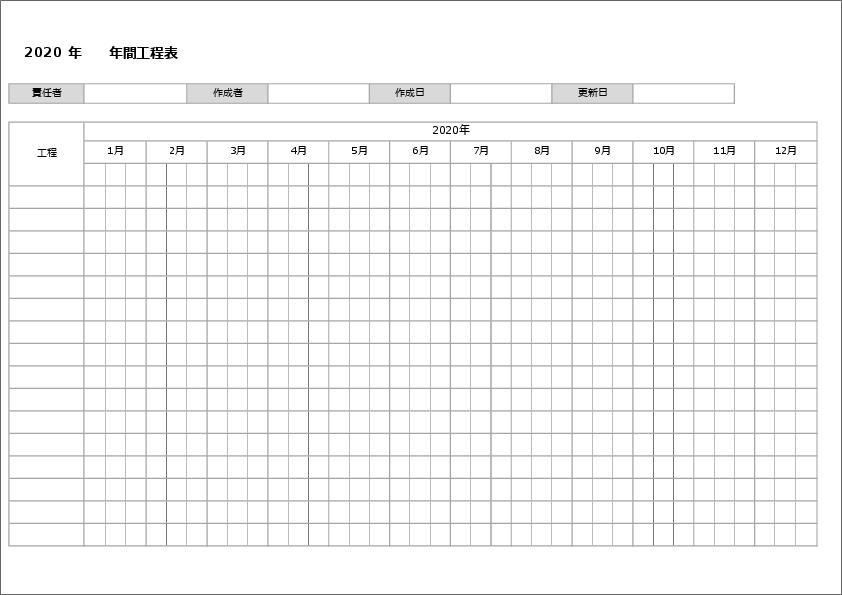 1年間の工程表テンプレート