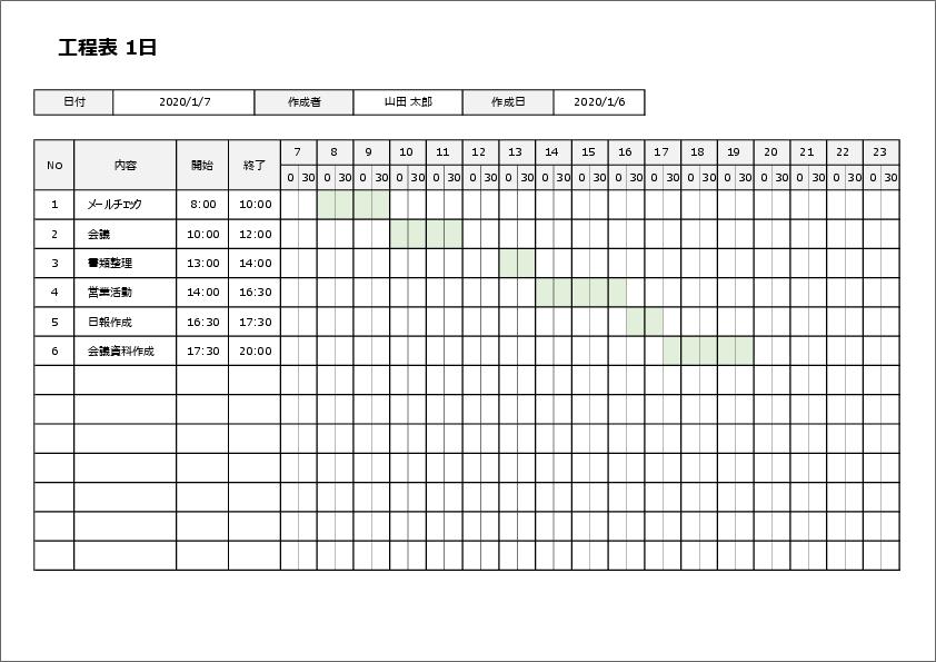 1日の工程表テンプレート