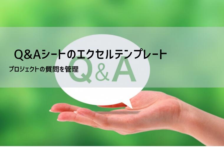 Q&Aの吹き出しを持つ人の手