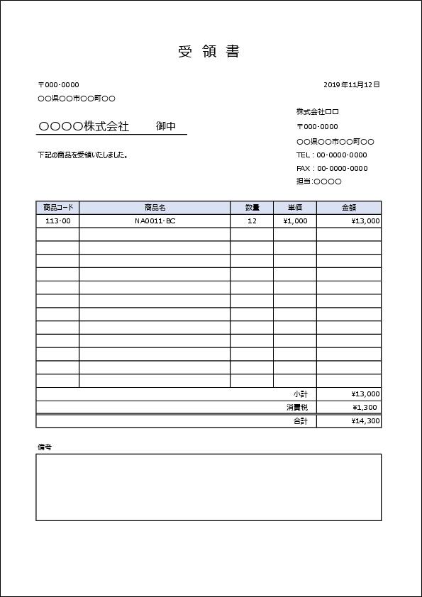 受領書テンプレート エクセル01(商品受領・法人向け) | ビズルート