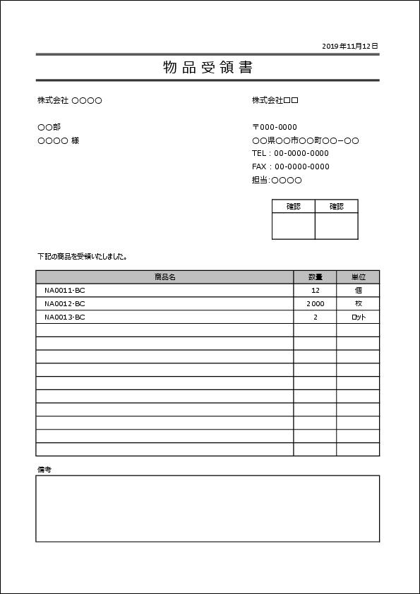 受領書テンプレート エクセル03(物品受領・法人向け) | ビズルート