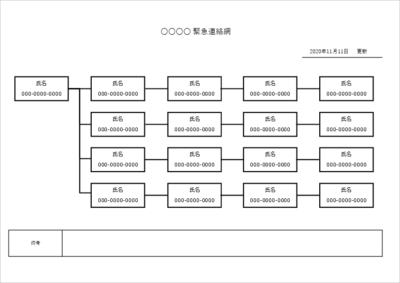 連絡網のエクセルテンプレート01 A4横シンプル