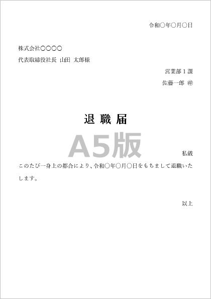 A5横書きの退職願テンプレート01