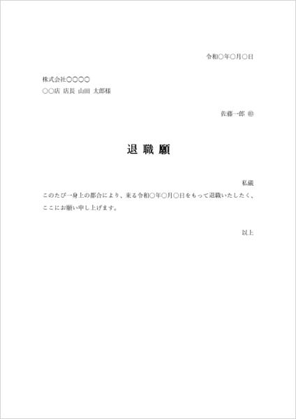 アルバイト・パート用の退職願テンプレート04
