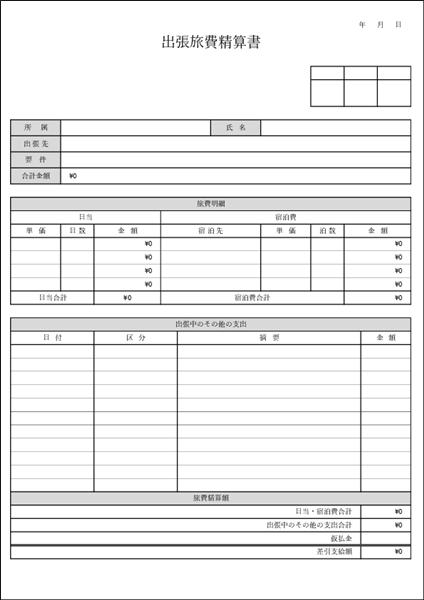 出張旅費精算書テンプレート01