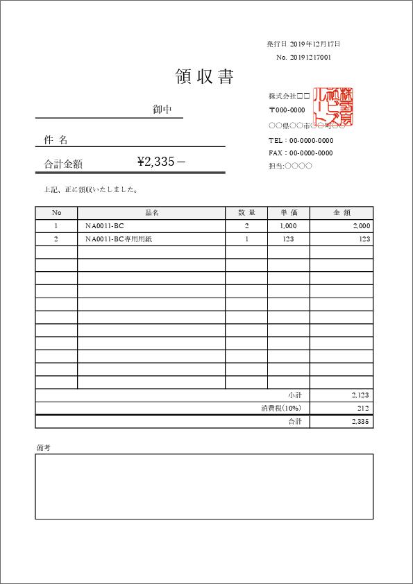 領収書テンプレート01 A4縦 1枚タイプ
