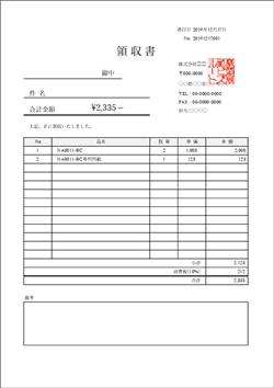 領収書テンプレート01 A4縦1枚シンプル 消費税10%