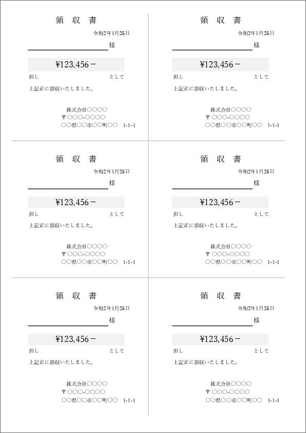 領収書テンプレートA4縦 6枚タイプ
