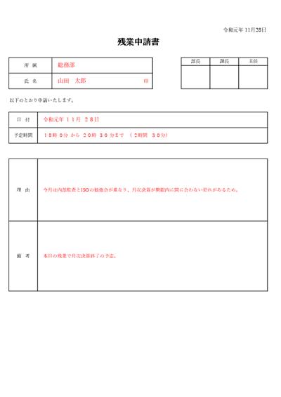 残業申請書の記入例・サンプル