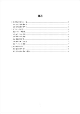 サンプルマニュアル ページ1