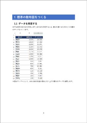 サンプルマニュアル ページ2