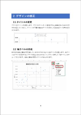 サンプルマニュアル ページ4