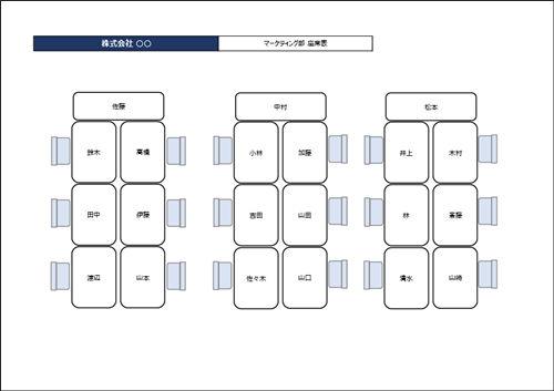 オフィス座席表・レイアウトテンプレート01