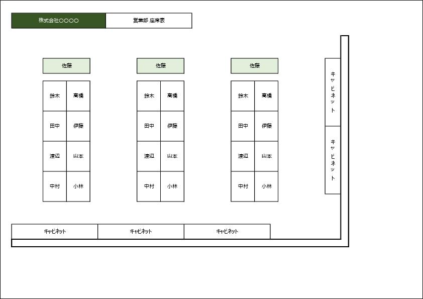 オフィス用の座席表・レイアウトテンプレート02