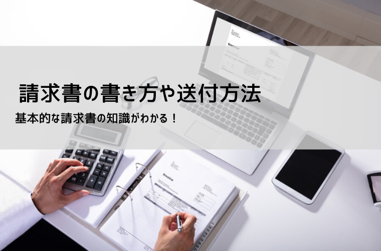 請求書の書き方や送付方法 アイキャッチ