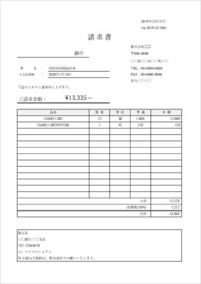 請求書テンプレート01 A4縦シンプル 消費税10%