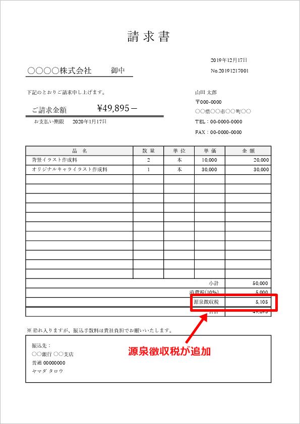 請求書テンプレート05 源泉税タイプ