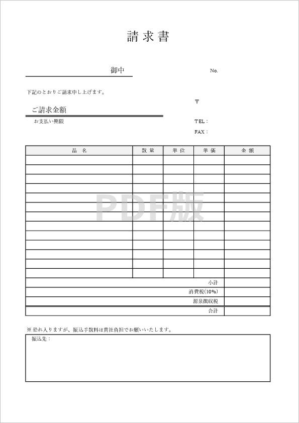 個人事業主用 PDF版の請求書テンプレート05 源泉徴収税あり