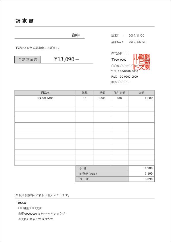 請求書テンプレート06 源泉税タイプ