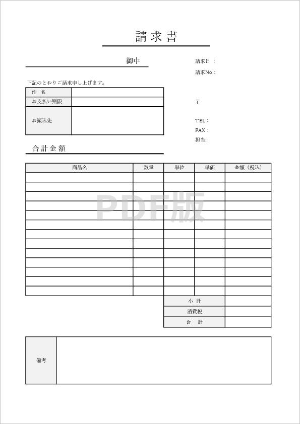 PDF版の請求書テンプレート07 内税タイプ