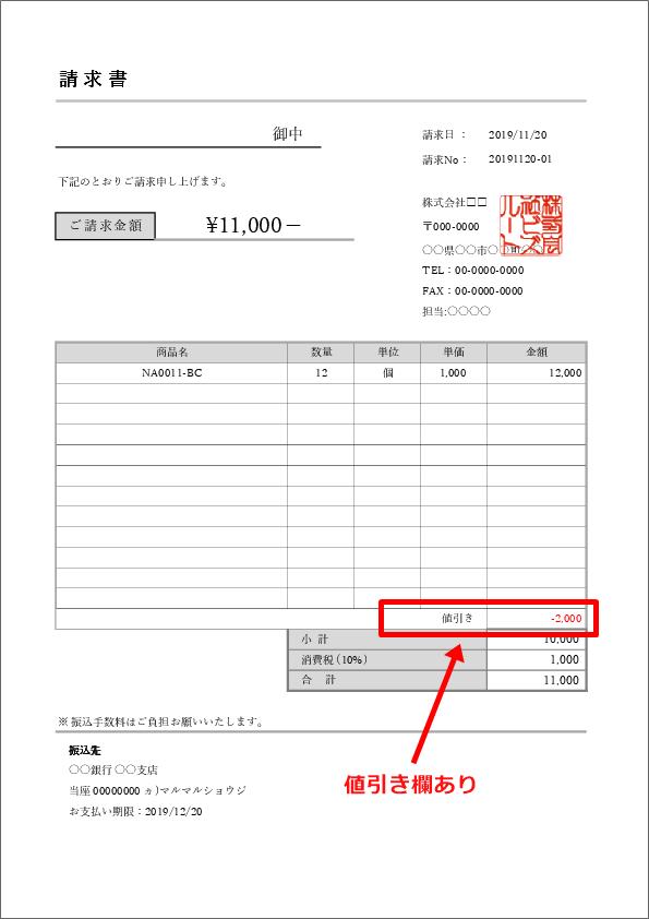 請求書テンプレート08 内税タイプ