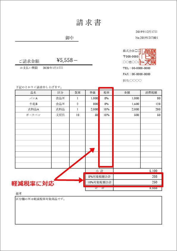 請求書テンプレート10 軽減税率対応