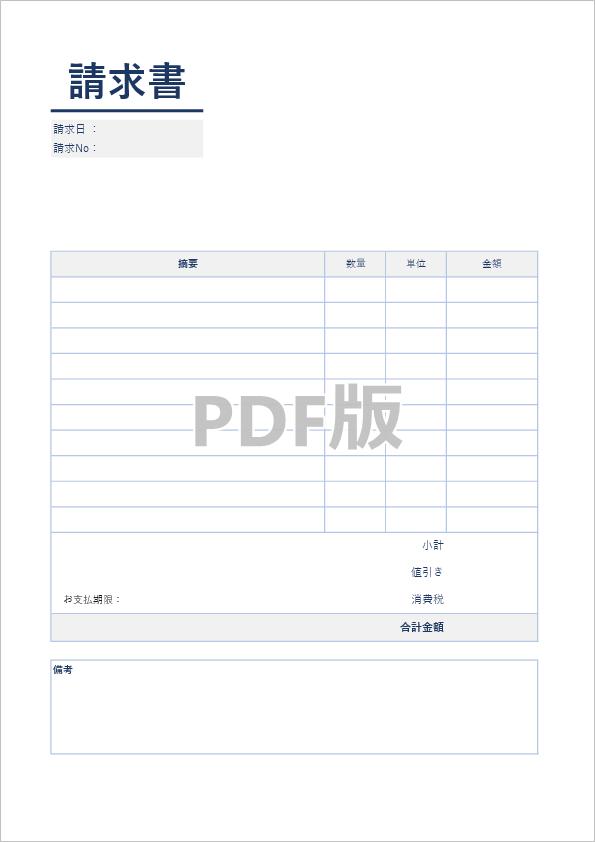 PDF版の請求書テンプレート10 A4縦
