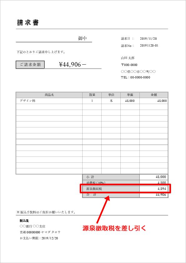 個人事業主用 請求書テンプレート17 源泉徴収税あり