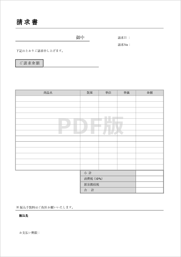 PDF版 個人事業主用 請求書テンプレート17 源泉徴収税あり